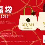 【スタバ福袋2017】発売日や中身、値段は?【画像有り】