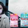 コーワ三次元マスクの女優は誰?平愛梨じゃなく英玲奈?