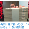 シバターと亀田興毅の試合はいつ?ルールは?「嘘だろどうせ」