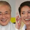 高須院長と蓮舫らの訴訟結果は?勝てば1千万を寄付!