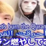 ヒカルの「コーラン燃やしてみた」コラ動画は誰が作った?命を狙われる可能性も?