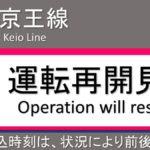 京王線・明大前駅~代田橋駅間で人身事故。運転再開はいつ?【遅延や現在の様子】