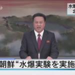 北朝鮮の水爆実験成功は嘘?「舐められてる」「レッドライン超えた」