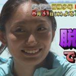安藤美姫「嫌い」の声殺到。モーターボードというチート発動【アイアム冒険少年】