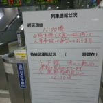山陽本線大道駅~四辻駅間で人身事故。運転再開はいつ?【現在の様子】