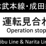 東千葉駅で人身事故。運転再開はいつ?総武線(快速)・成田線【遅延や現在の様子】