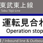 東武東上線・高坂駅で人身事故【運転再開や遅延情報】<現在の様子>