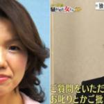 豊田真由子の眉毛の角度が変わった!印象操作とネットで話題に【画像】