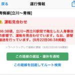 青梅線・西立川駅~立川駅間で人身事故【運転再開はいつ?】現在の様子