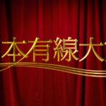 『日本有線大賞』放送終了の理由は?「レコード大賞の方がいらない」