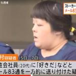 中村弘美の顔画像やFacebook。ストーカー容疑で逮捕「容姿の問題」「なんか可哀想」