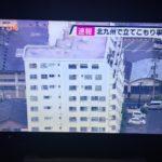北九州の立てこもりの現在や犯人の顔画像は?猟銃持ってマンションに「怖すぎる」