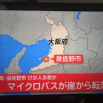 大阪府泉佐野市でマイクロバスが崖から転落。原因や負傷者は?「落ちたところが・・・」