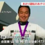 山田純也の顔画像(Facebook)特定。動機もやばい「こりゃギャングだな。」