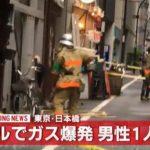 日本橋のビル爆発の原因は?テロ?【画像】「音と衝撃やばかった」東京都中央区