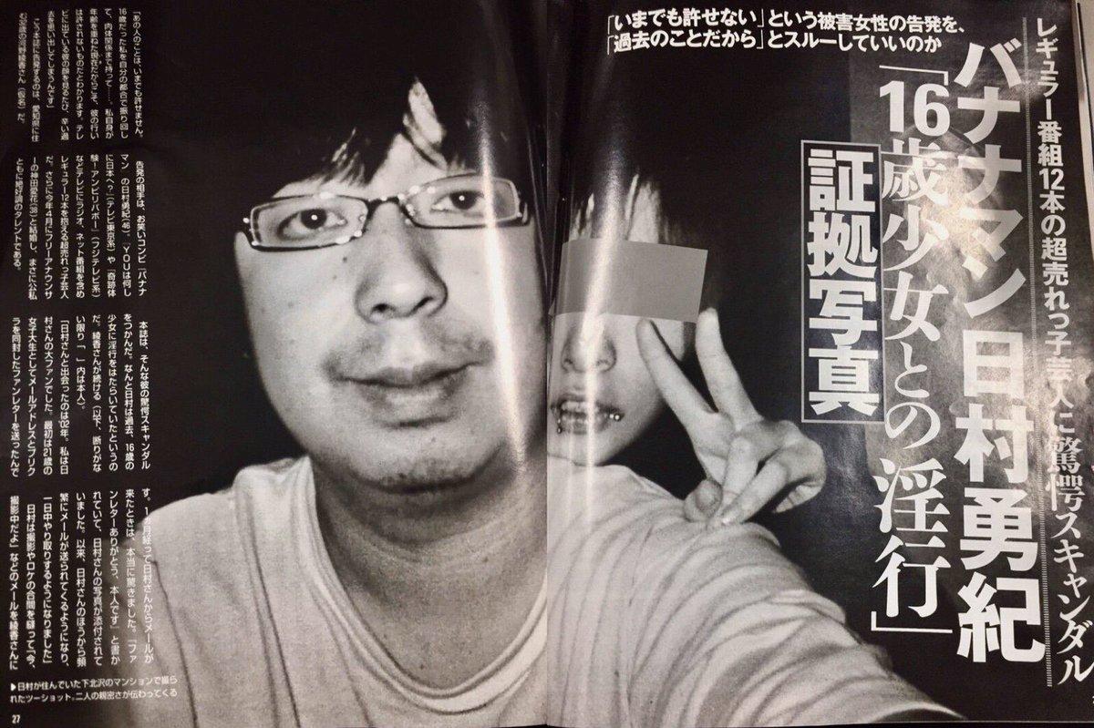 日村勇紀の画像 p1_27
