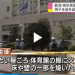 帝京長岡高校の火事は放火だった。動機や名前は?犯人の男子生徒を逮捕!