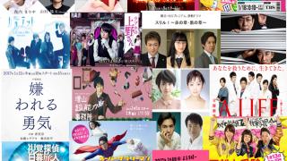 2017年新ドラマ あらすじ・キャスト・主題歌一覧