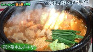 冬にぴったり!ヒルナンデスで紹介された簡単で超美味しいお得なお鍋
