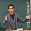 """森脇健児""""衝撃事件""""の内容は?しくじり先生で干された真相をぶちまける「勘違いだった」"""