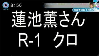 「蓮池薫R-1クロ」の意味は?とくダネで放送事故。いきなり流れる