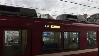 京急線・井土ヶ谷駅で人身事故。運転再開や遅延情報【現在の様子】