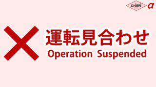 学研都市線・信号故障で松井山手~木津駅間の運転見合わせ。再開はいつ?【現在の様子】