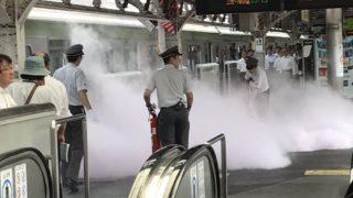 山手線・神田駅で発煙!テロ?なぜカバンが燃えた?【現在の様子】