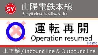 山陽電鉄本線・西二見~播磨町駅間で人身事故【遅延や現在の様子】