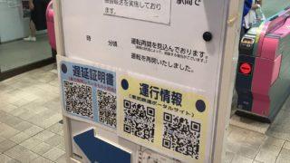 東武東上線・鶴瀬駅で人身事故。運転再開はいつ?【現在の様子】