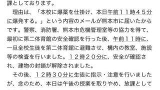 熊本県立熊本工業高等学校に爆破予告。犯人は誰?悪質なイタズラ