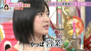 須藤凜々花「ダウンタウンDX」出演。「腹立つ」「喋り方むかつく」「不愉快」の声