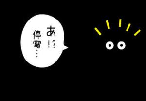 大阪駅・梅田駅で停電!原因や理...