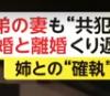 富岡茂永の大学や嫁の顔画像、名前は?「変わり者同士の似た者夫婦」「夫婦揃って変人だな」