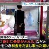 クレーンゲーム詐欺で摘発された店はどこ?大阪「一人当たり平均10万」「多い人で60万」
