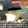 渋谷富江の顔画像特定!虐待の動機がやばい?「ブスだと余計腹立つ」
