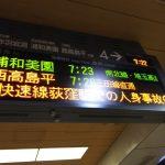 荻窪駅で人身事故(中央線)。「朝っぱらからやめてください」「ホームがすごいことなってる」