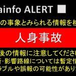 住ノ江駅で人身事故(南海本線)。運転再開はいつ?「終電やのに」「帰りたい帰れない」