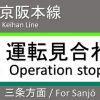 枚方市駅で人身事故(京阪本線)。運転再開はいつ?「家帰れなの確定した」「終電だったのに・・・」