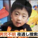 田中蓮くんの現在は?「無事発見されて欲しい」「誘拐であってくれ」福井県越前市で3歳児が行方不明