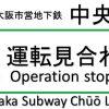 地下鉄中央線・弁天町駅で人身事故。運転再開はいつ?「やばい…寒気する」「1番前乗ってるから見えた…」