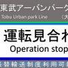 東武野田線で運転見合わせの理由は車両故障?運転再開はいつ?「読みにくいし、わかりにくい」