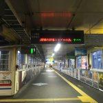 青森駅で停電の理由は?運転再開はいつ?「朝から何ごと」「電車動かねえ!」