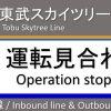 東武スカイツリーラインで人身事故(武里〜一ノ割駅間)。「今日もう帰れない」「やばい音した」