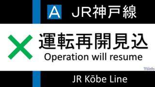 JR神戸線・土山駅で人身事故【西明石〜姫路で運転を見合わせ】「乗ってる電車が轢いた」