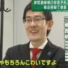 三橋貴明の妻(10代)の顔画像や名前は?「逮捕よりそっちの方が驚き」「加藤茶状態じゃねーか」