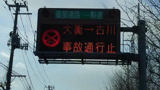 東北道下りで事故渋滞・通行止め(大衡~古川間)。原因は古川IC付近で事故「ワンボックスと乗用車が」