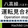 八高川越線で人身事故(金子~東飯能駅間)。「今日だけでどれだけ起こるんだ」「ビットコイン関係してそう」