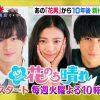 平野紫耀が「花のち晴れ」で神楽木晴に抜擢「これのためにデビュー?」「推されすぎ」