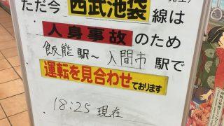 西武池袋線で人身事故(元加治〜飯能駅間)。「1日に2回同じ場所とか怖すぎる」